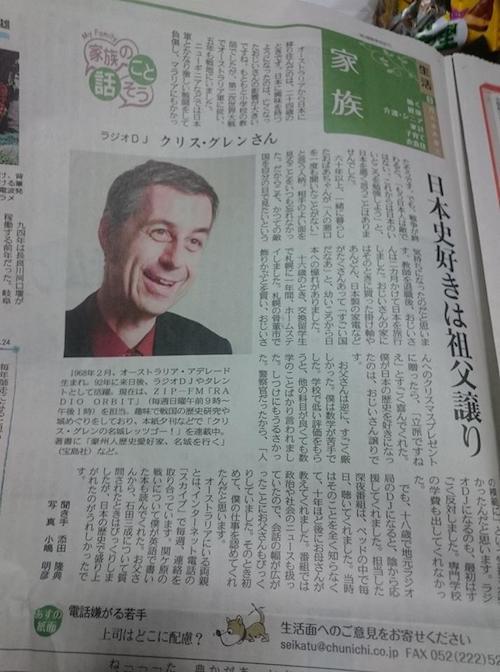20171224中日新聞