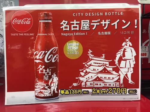 Coke nagoya1