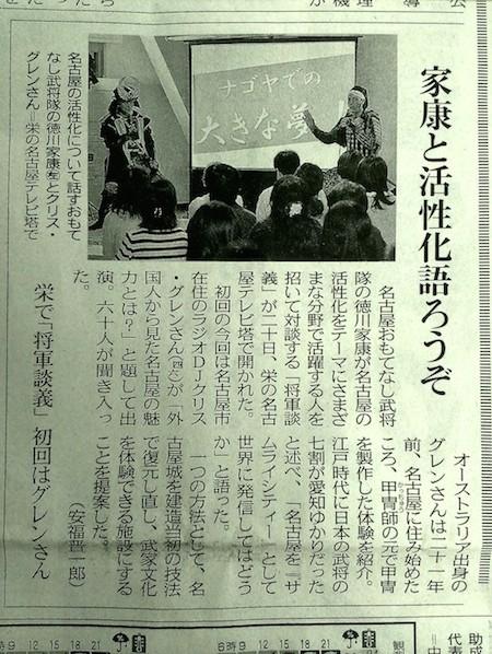 0924中日新聞記事
