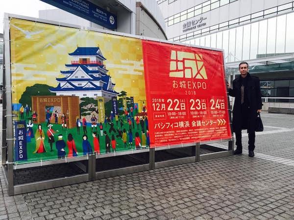 お城EXPO1